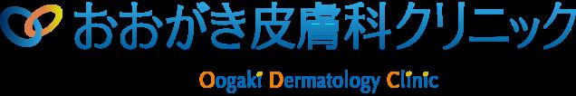 おおがき皮膚科クリニック Oogaki Dermatology Clinic